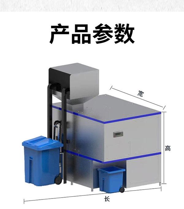 日处理5吨自动上料餐厨湿垃圾处理设备行业标准