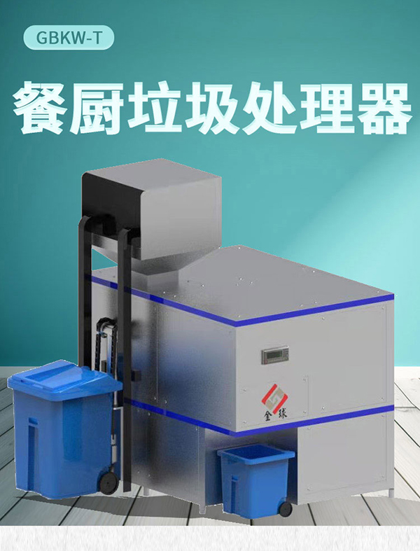 大小型机械式餐饮垃圾脱水机使用方式