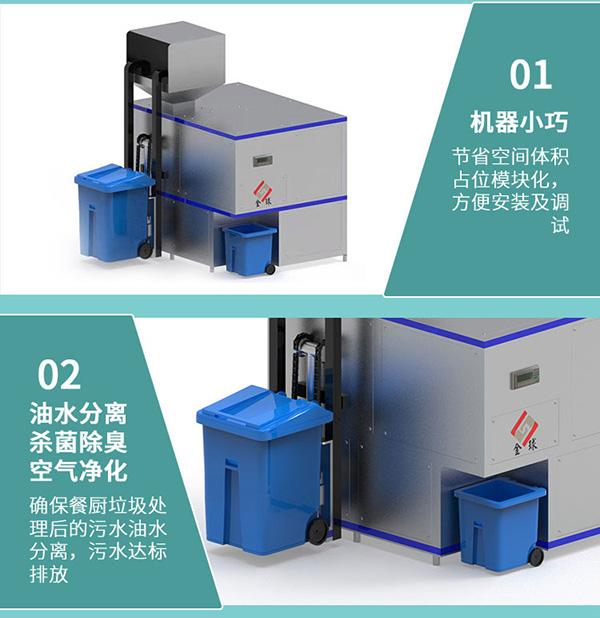日处理5吨全自动餐厨垃圾油水分离一体机生产商地址