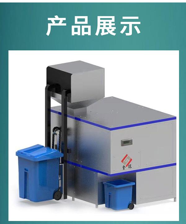 日处理5吨多功能厨余垃圾减量设备企业