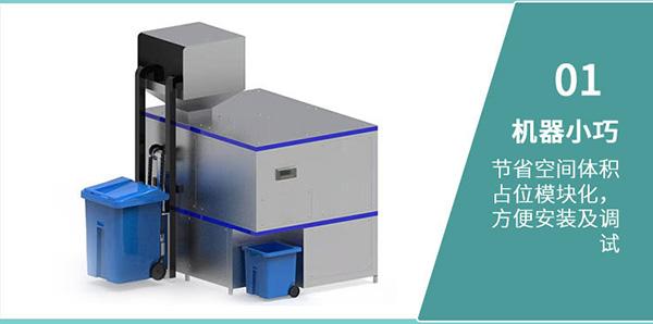 日处理5吨多功能厨余垃圾处理机处理方案