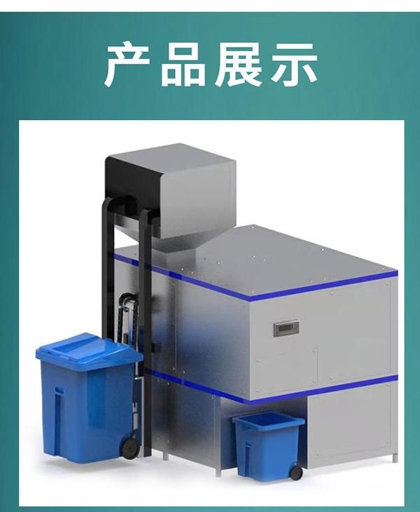 大型多功能厨余垃圾粉碎处理设备供应
