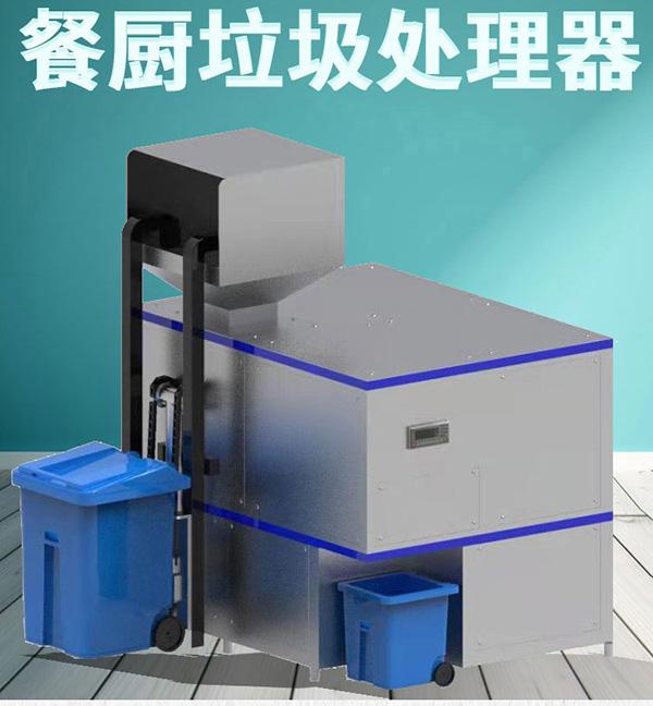 日处理5吨智能餐厨湿垃圾处理器工厂